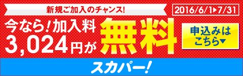 スカパー!0円キャンペーン