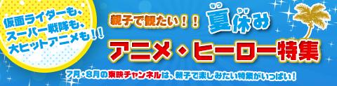 夏休みアニメ,ヒーロー特集
