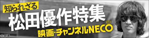 チャンネルNECO_知られざる松田優作