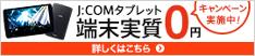 J:COMタブレット0円キャンペーン