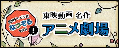 東映動画 名作アニメ劇場