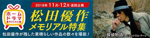 ホームドラマチャンネル 松田優作メモリアル