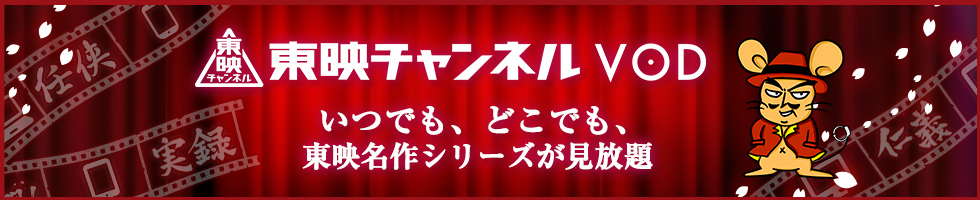東映チャンネルオンデマンド