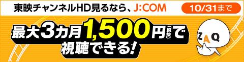 J:COMキャンペーン