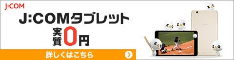 J:COMタブレット実質0円
