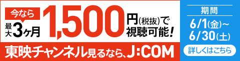 J:COM 6月キャンペーン