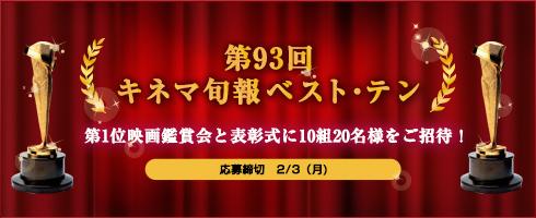 第93回キネマ旬報ベスト・テン第1位映画鑑賞会と表彰式に10組20名様をご招待!