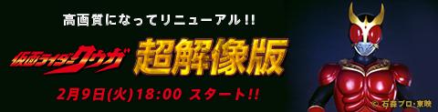 仮面ライダークウガ 超解像版