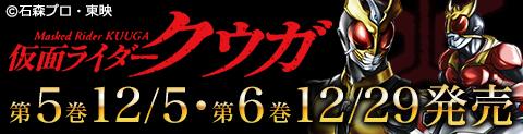 月刊ヒーローズ仮面ライダークウガ