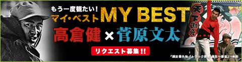 もう一度観たい!「マイベスト高倉健×菅原文太」リクエスト募集