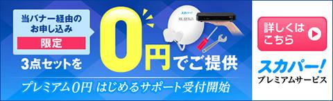 スカパー!プレミアム アンテナ0円