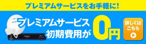 スカパー!プレミアムサービス0円キャンペーン