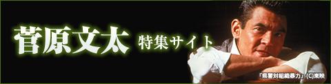 菅原文太特集サイト
