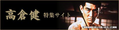 高倉健特集サイト