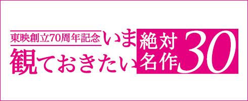 東映創立70周年記念特集