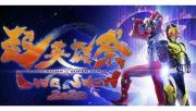 超英雄祭 KAMEN RIDER×SUPER SENTAI LIVE&SHOW 2020
