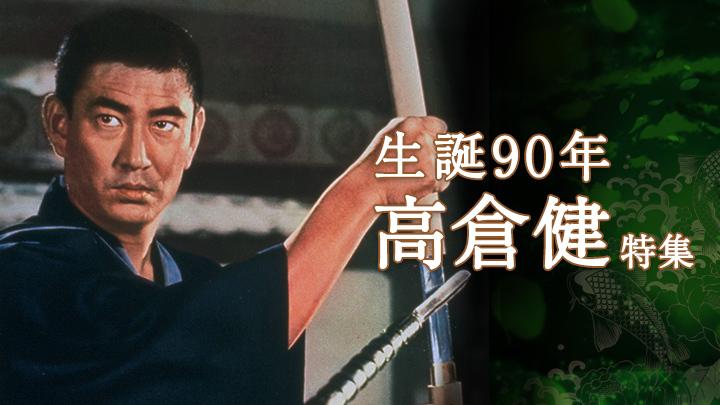 【東映チャンネル特別企画】