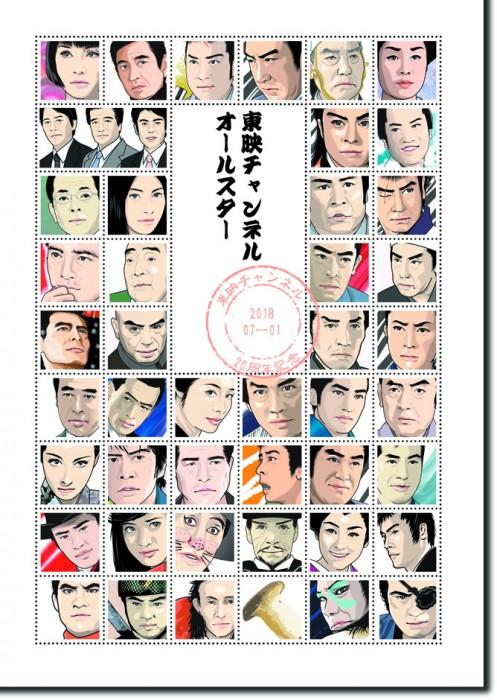 東映チャンネル20周年